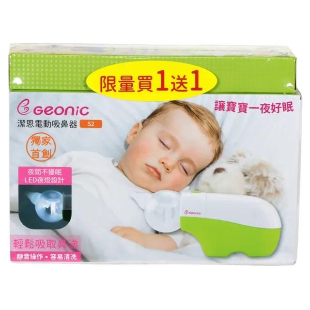 【Geonic潔恩】電動吸鼻器S2(限量促銷-送卡通溫度計)