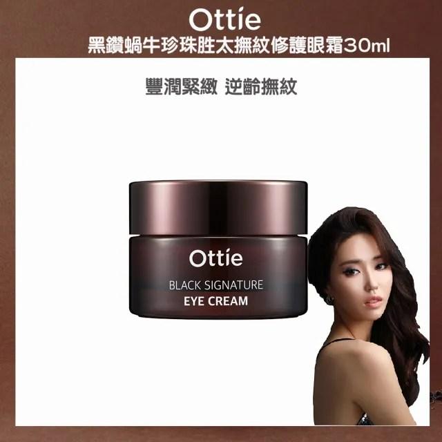 【Ottie】即期品黑鑽蝸牛珍珠胜太撫紋修護眼霜30ml效期2022/12(豐潤肌膚 逆齡撫紋 強化肌膚彈性)