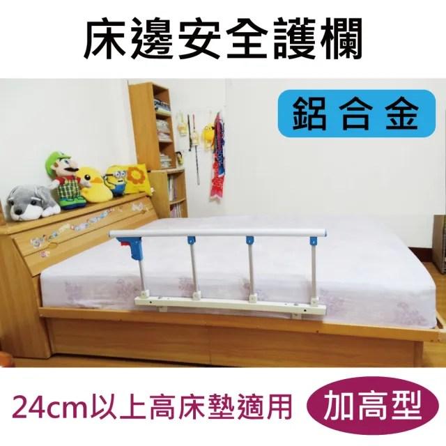 【感恩使者】床邊安全護欄 ZHCN1751-13A(鋁合金 可當起床扶手 24cm以上高床墊適用 附4支固定架)