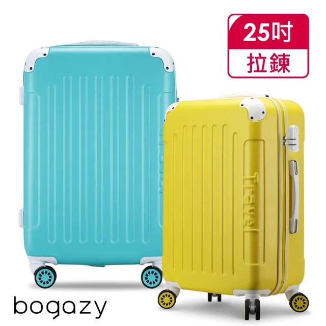 【Bogazy】繽紛蜜糖 25吋TSA海關鎖行李箱(多色任選)