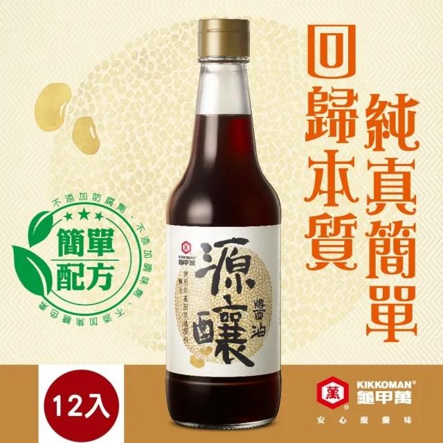 【龜甲萬】源釀醬油500ml*12罐/箱(最純真、簡單的醍醐味)