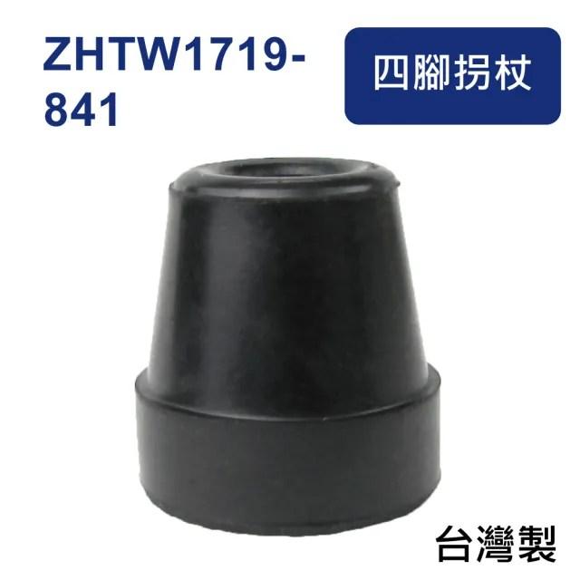 【感恩使者】橡膠腳套 腳墊 ZHTW1719-841 -孔徑1.15cm 高3.05cm 黑色 2個入(四腳拐杖使用腳套)