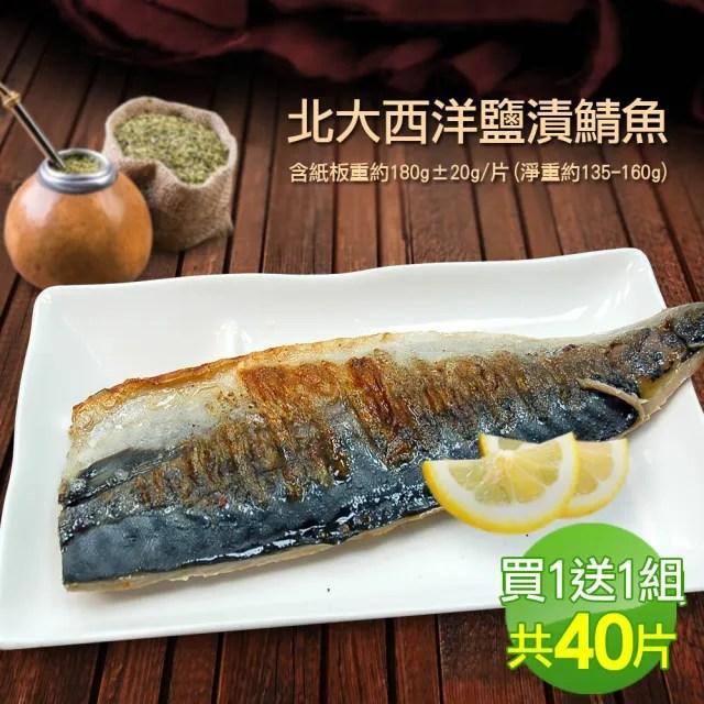【築地一番鮮】特大挪威薄鹽鯖魚共40片(含紙板重180g±20g)