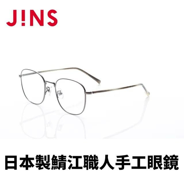 【JINS】日本製鯖江職人手工眼鏡(AUTF20A062)