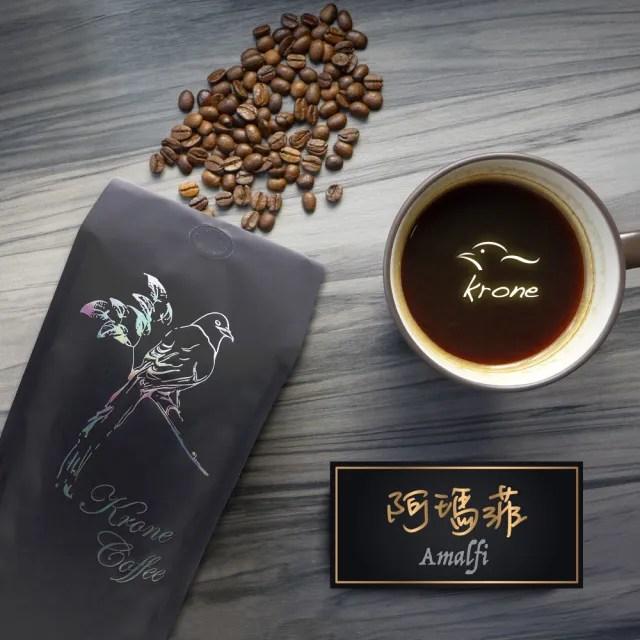 【Krone 皇雀咖啡】阿瑪菲咖啡豆一磅 / 454g(義式綜合咖啡豆)