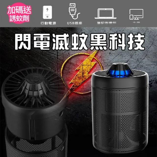 【優品家居】超靜音光觸媒捕蚊燈(捕蚊燈 攜帶式 外出 超靜音 USB插電式 滅蚊 誘蚊)