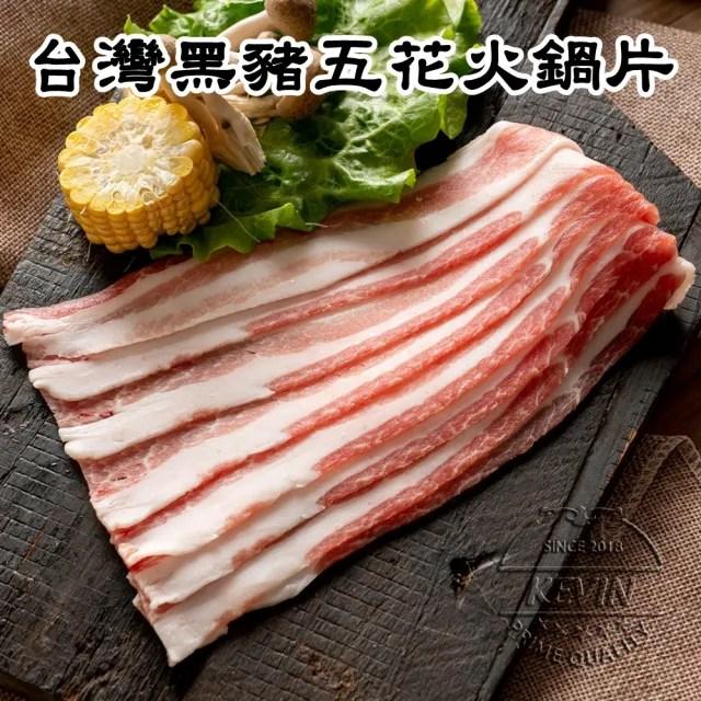 【凱文肉舖】美淇食品-台灣黑豬五花火鍋片_8盒(200g/盒±9g)