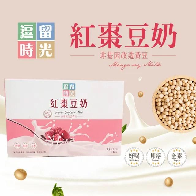 【逗留時光】紅棗豆奶 非基改 植物奶(25g/包 3包x2盒)