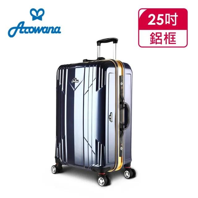 【Arowana 亞諾納】極光閃耀25吋PC鏡面鋁框旅行箱/行李箱(多色任選)