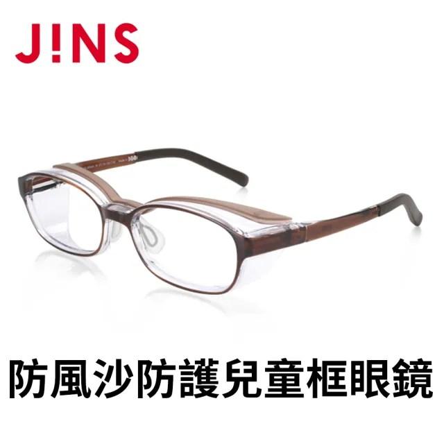 【JINS】防風沙防護兒童框眼鏡-防霧加強(AFKF21S004)