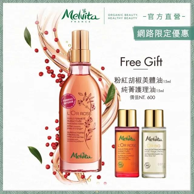 【Melvita 蜜葳特】粉紅胡椒美體油(100ml)
