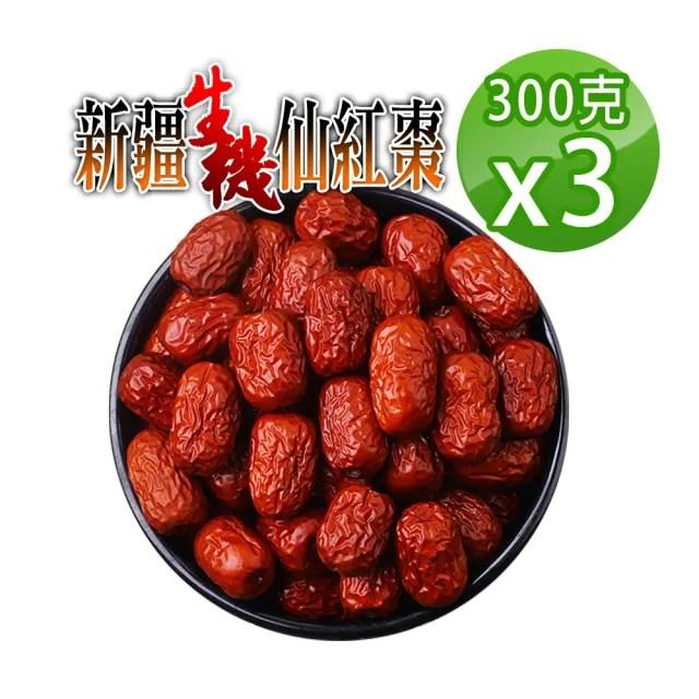 【蔘大王】生機仙紅棗(300g*3)(紅棗 若羌棗 新疆棗 一口棗)