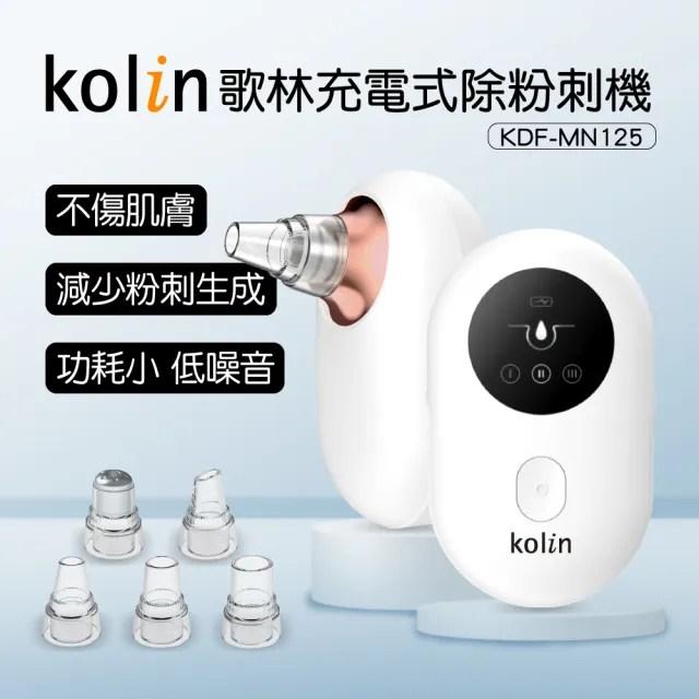 【Kolin 歌林】新品上市-歌林充電式除粉刺機KDF-MN125(抗痘/去角質/撫平細紋/USB充電)