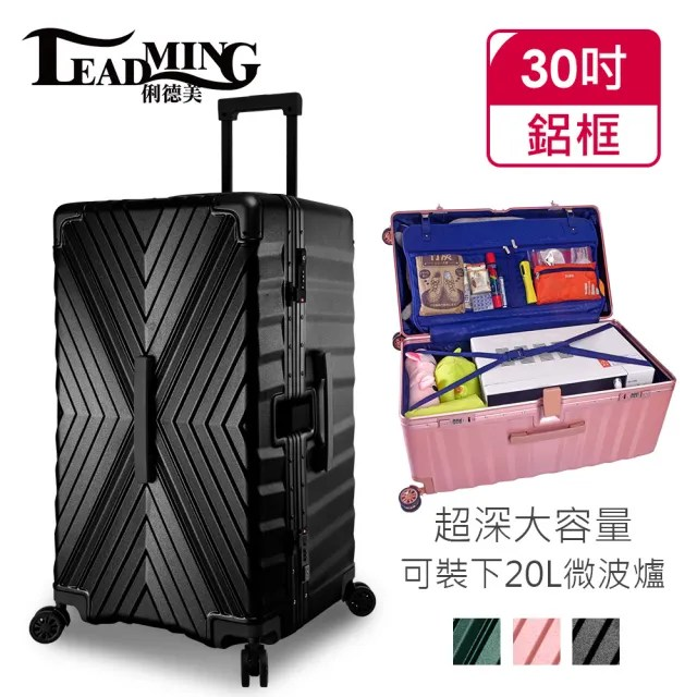 【Leadming】X-SPORT運動版30吋鋁框胖胖箱(3色任選)
