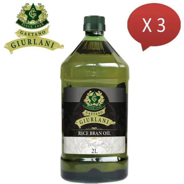 【義大利Giurlani】喬凡尼玄米油(2Lx3瓶)