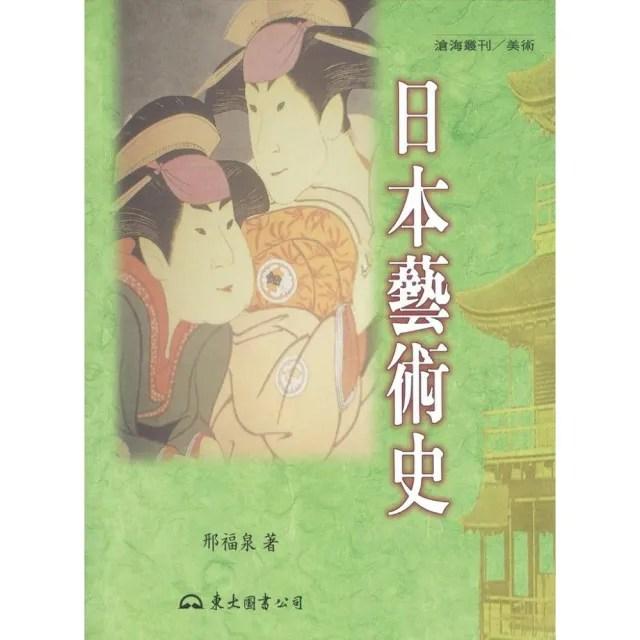 日本藝術史(平)