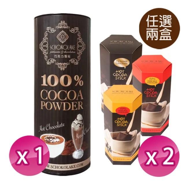 【巧克力雲莊】可可粉125g+可可攪35g*2(超值組!無糖純素可可粉)
