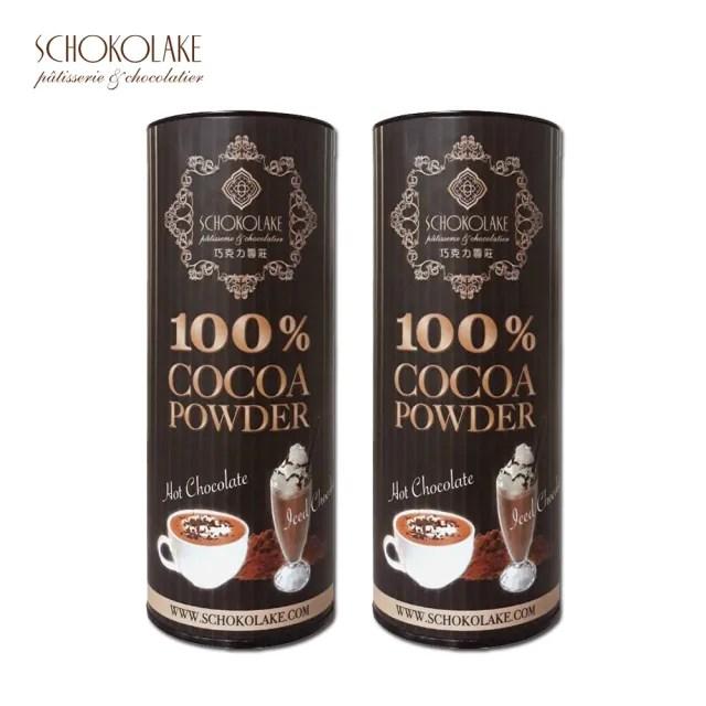 【巧克力雲莊】SCHOKOLAKE 100% 可可粉125g共2罐(無糖、 純素)
