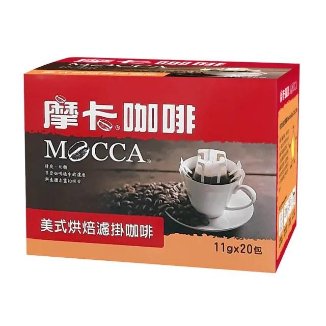 【Mocca 摩卡】美式中烘焙濾掛咖啡(11g*20入/盒)