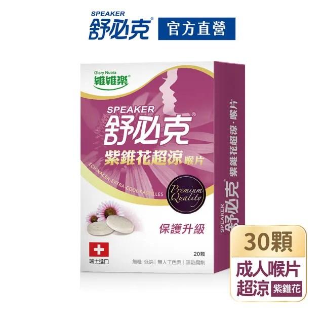 【維維樂】維維樂舒必克紫錐花超涼薄荷20顆/盒