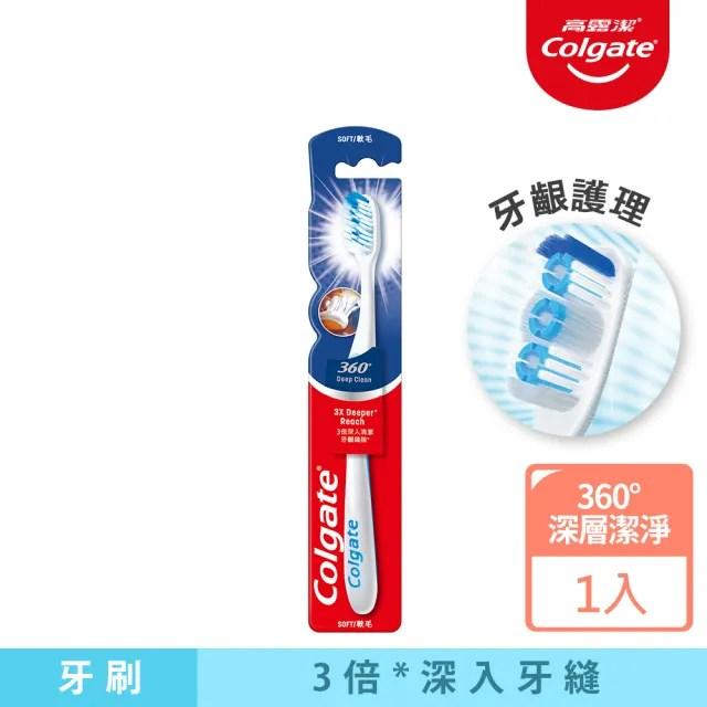 【Colgate 高露潔】360° 深層潔淨牙刷 1入(牙齦護理/軟毛牙刷)