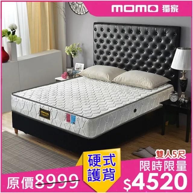 【睡芝寶】加強型-3M防潑水抗菌-硬式獨立筒床墊(雙人5尺-加強護背保護脊椎/小孩/長輩/體重重用)