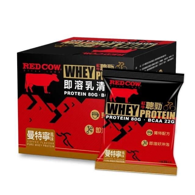 【RED COW 紅牛】聰勁即溶乳清蛋白隨手包-曼特寧咖啡風味(35gX15包)