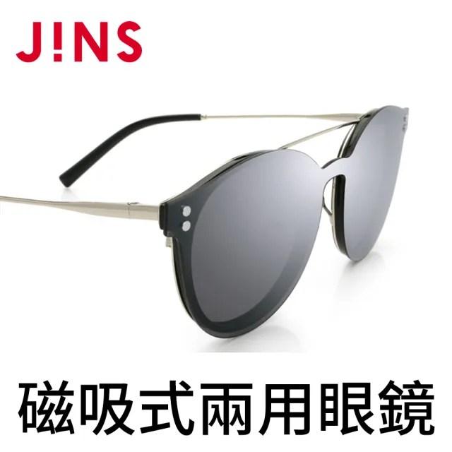 【JINS】Switch 磁吸式兩用鏡框(AURF17S342)