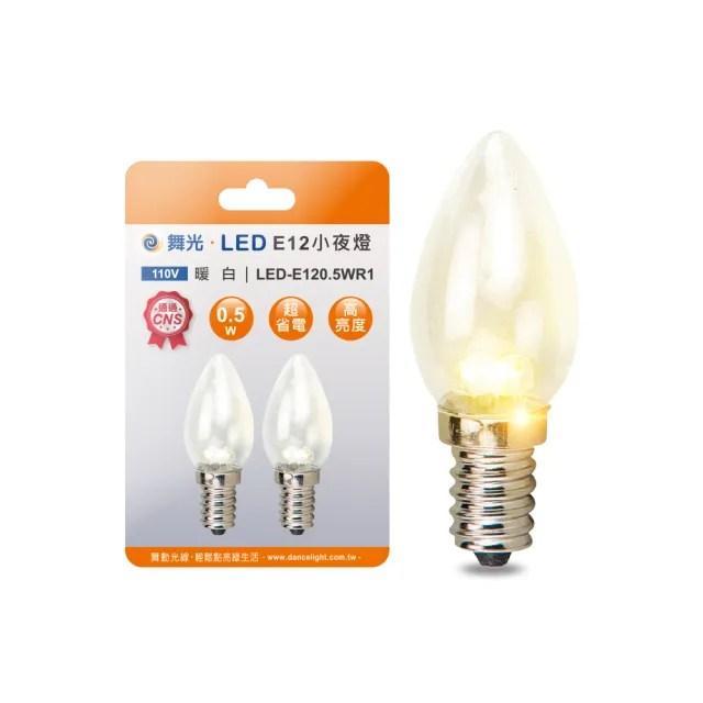 【DanceLight 舞光】LED神明小夜燈 蠟燭尖清 0.5W E12 燈泡2入組 *8 -共16顆(紅光/黃光)