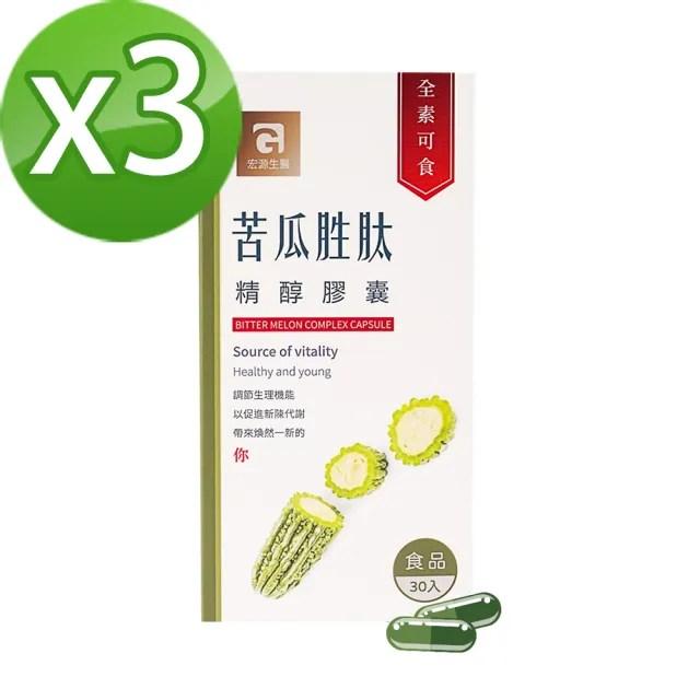【MG】宏源生醫 苦瓜胜太精醇膠囊(30入/盒x3盒)