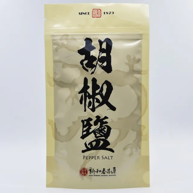 【新和春本草】胡椒鹽