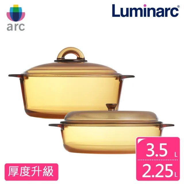 【Luminarc 樂美雅】Pyroflam 微晶透明鍋具組(2.25L+3.5L)