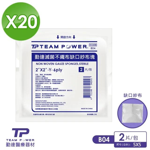 【勤達】醫療級滅菌款-Y型不織布墊-2X2吋-6p-2片/包共20包/袋-B04(不織布紗布)