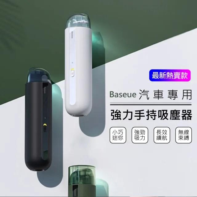 【BASEUS】倍思 新款無線手持車載吸塵器 HEPA濾網 大電量(拿起就用 打掃超輕鬆)