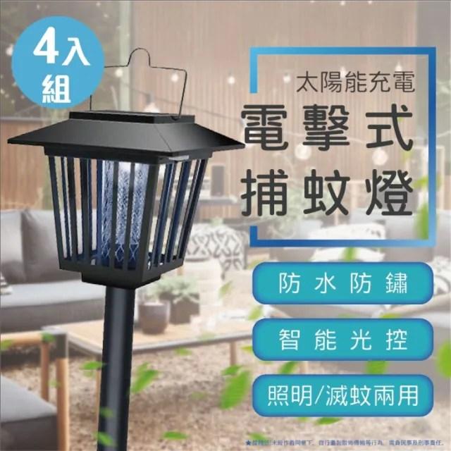 【家居543】立式電擊驅蚊燈草坪燈插地燈花園燈X4入組(太陽能充電滅蚊照明 兩用)