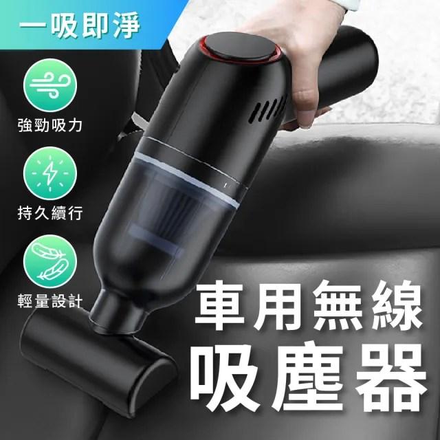 【DTAudio】車用吸塵器(無線吸塵器 吸塵器  8000PA大吸力 手持式吸塵器升級版 除塵器 手持式吸塵器)