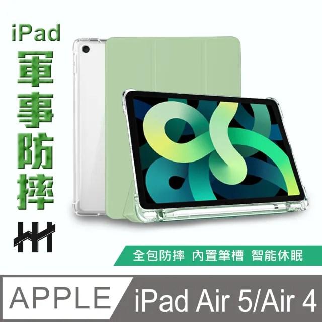 【HH】軍事防摔智能休眠平板皮套系列 Apple iPad Air 4 -10.9吋-抹茶綠(HPC-MDCAIPADAI4-G)