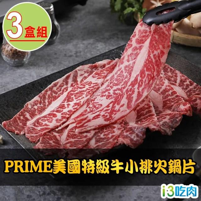 【愛上吃肉】PRIME美國特級牛小排火鍋片3盒組(200g±10%/盒)