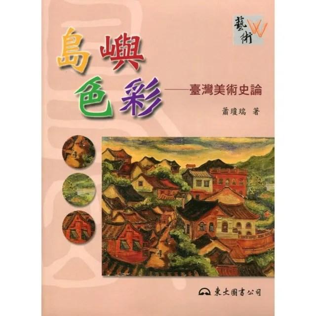 島嶼色彩:臺灣美術史論(平)