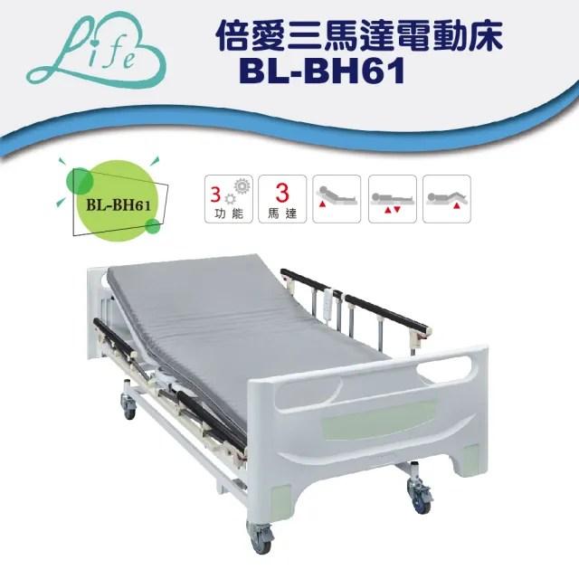 【倍愛】BL-BH61三馬達電動病床 B-life 電動病床