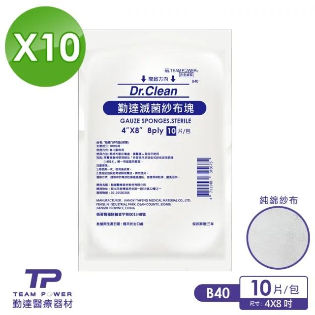 【勤達】醫療級滅菌款-4X8吋-8P純棉紗布塊10片裝x10包/袋-B40(加大純綿紗布、傷口用紗布)