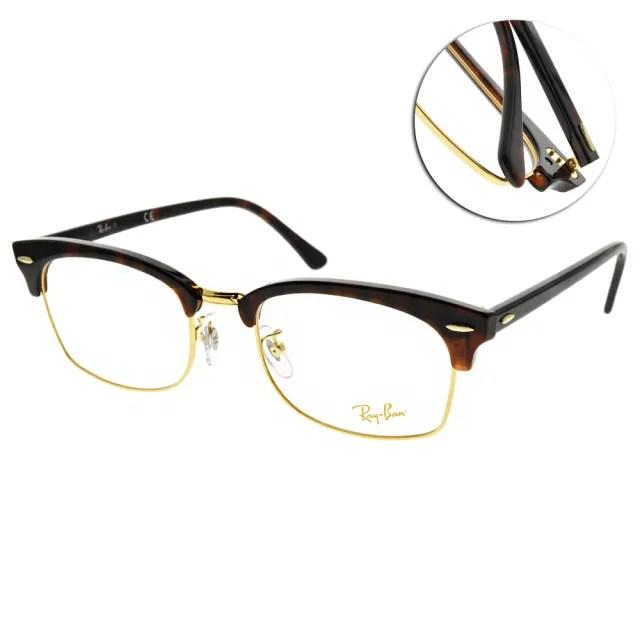 【RayBan 雷朋】光學眼鏡 CLUBMASTER SQUARE OPTICS 眉框款(琥珀棕紅-金#RB3916VF 8058-55mm)