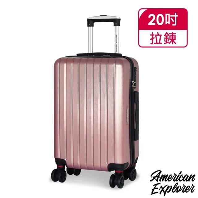【American Explorer 美國探險家】行李箱 20吋 登機箱 飛機輪 拉桿箱 TSA海關鎖 M22質感拉絲(多色任選)