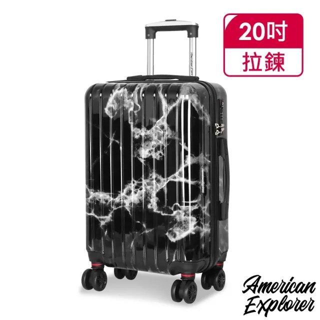 【American Explorer 美國探險家】行李箱 20吋 登機箱 飛機輪 拉桿箱 TSA海關鎖 M22 大理石