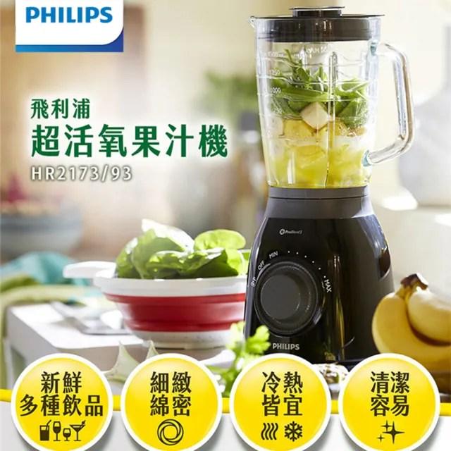 【Philips 飛利浦】1.5L超活氧果汁機(HR2173/93)