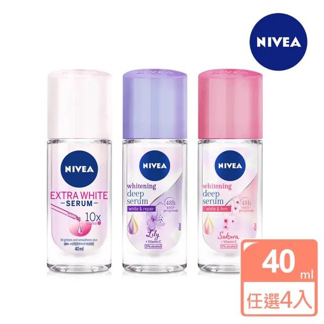 【NIVEA 妮維雅】美白精華止汗爽身乳液40ml(任選4入)