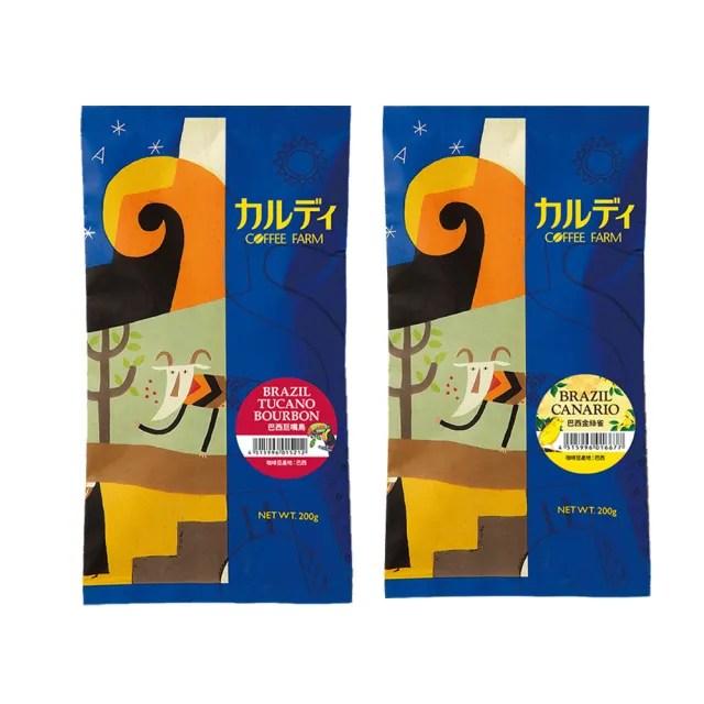 【咖樂迪咖啡農場】單品.巴西 中淺焙咖啡豆 任選(200g/包)