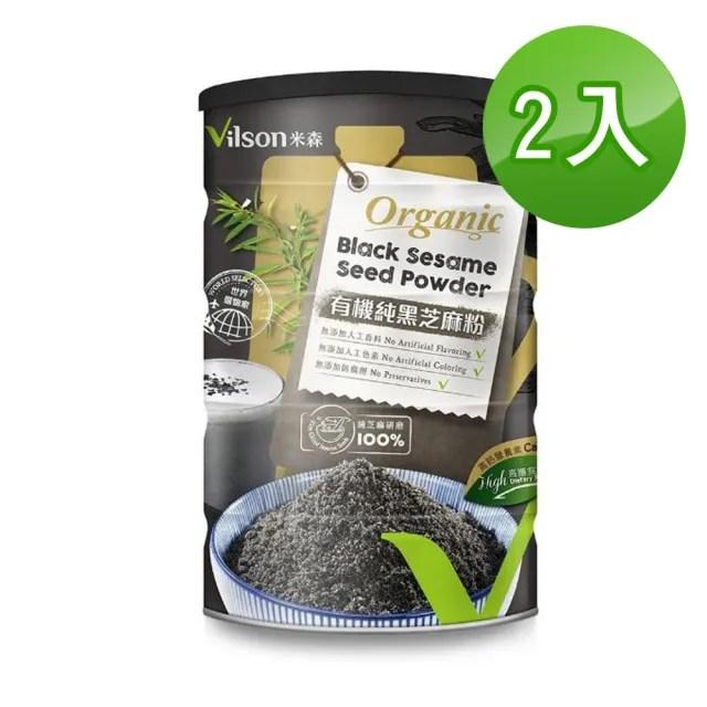 【米森】有機純黑芝麻粉350g*2罐