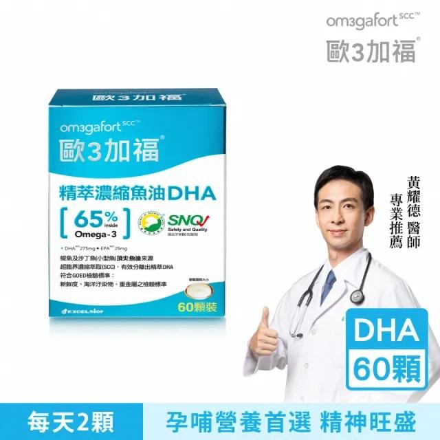 【歐3加福】精萃濃縮魚油DHA(60顆/盒)