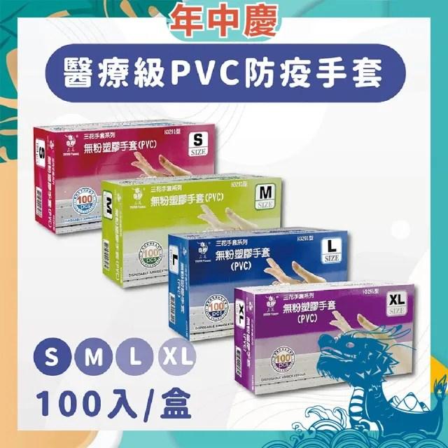 【三花】醫療級PVC拋棄式手套(100入/盒)